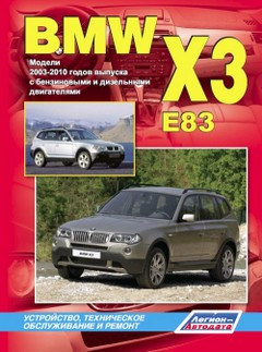 Bmw E81 инструкция по ремонту - фото 8